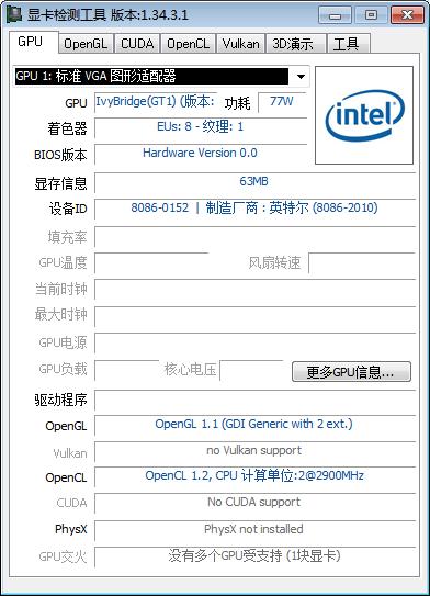 显卡检测GPUCapsViewer v1.21.1