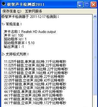 极智声卡检测器 v6.1.0.0