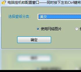 挂机锁 v1.5.7.1