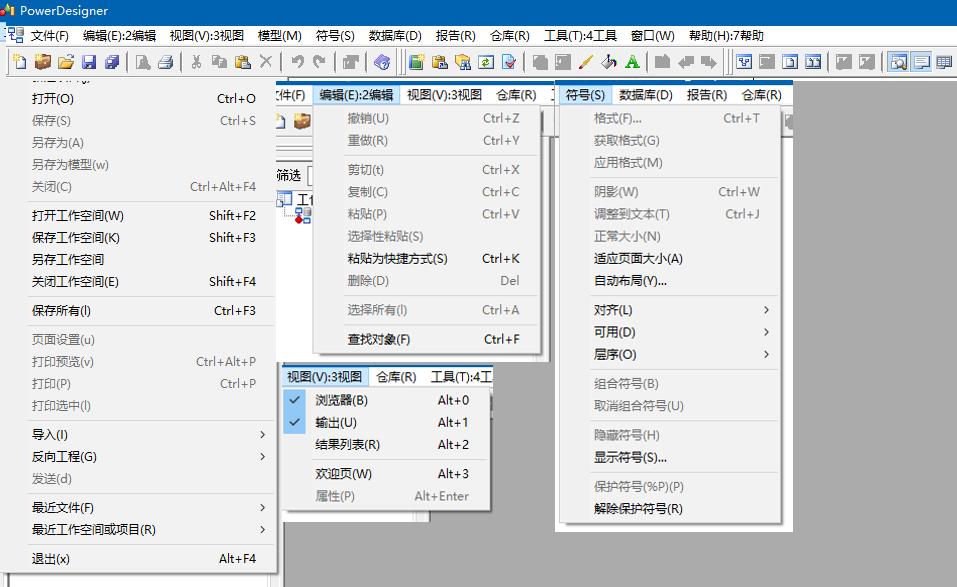 PowerDesigner v16.5