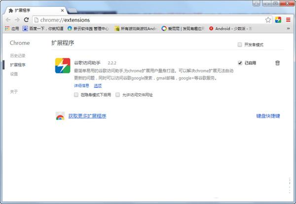 谷歌浏览器助手 v2.1.5