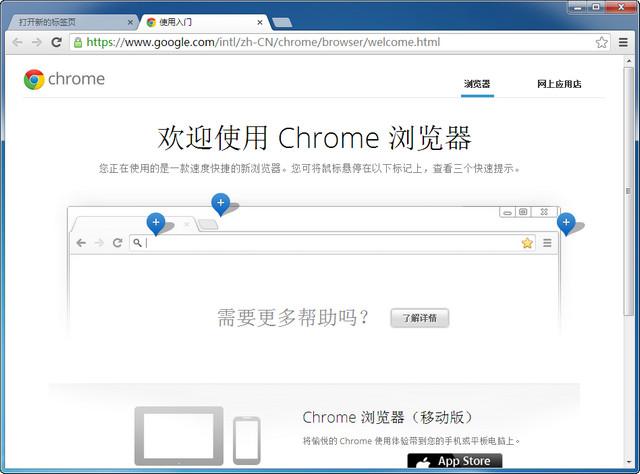 谷歌浏览器win7 v71.0.3578.80