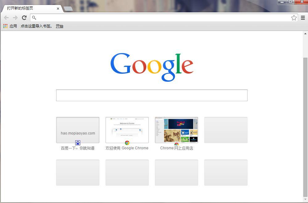 谷歌浏览器xp版 v49.0.2623