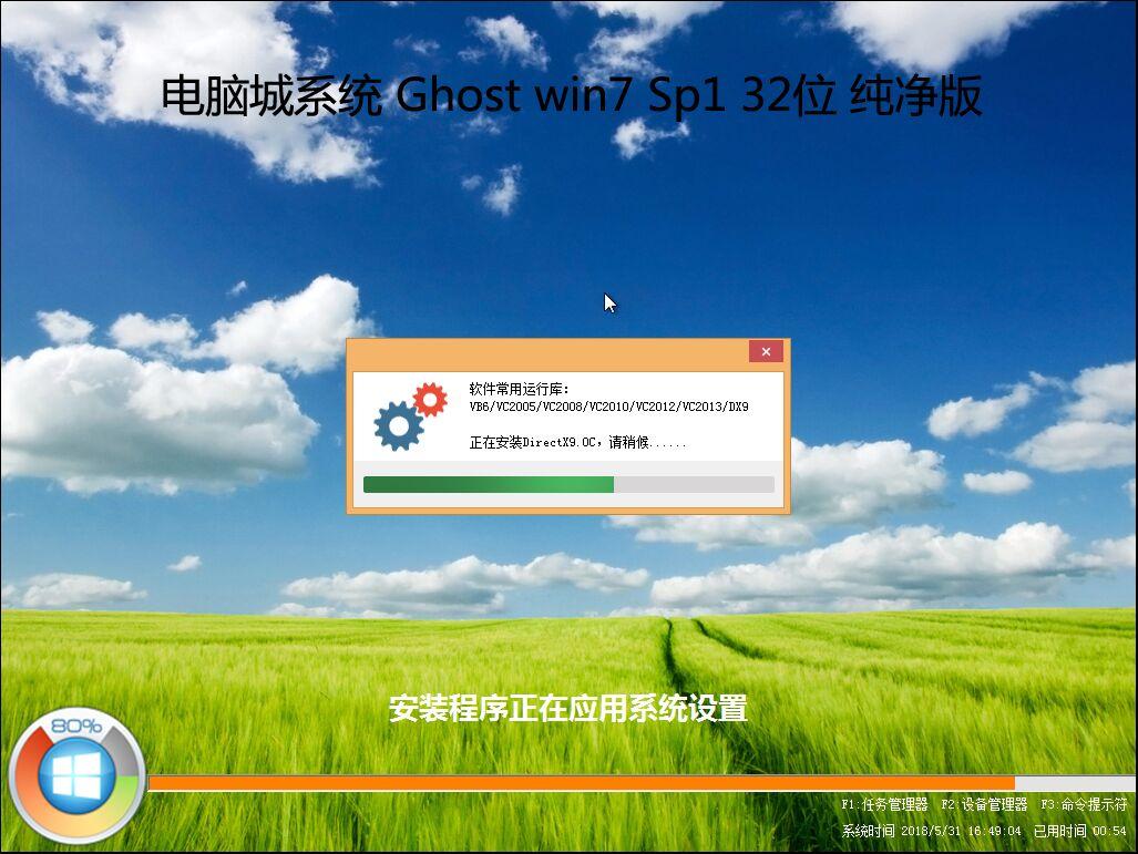 电脑城Ghost Win7 Sp1 32位纯净版V1812