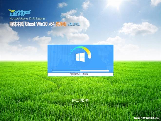 雨林木风Ghost Win10 x64位 永久激活纯净版 v201901