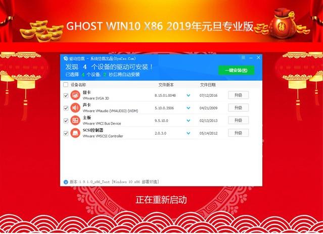 Win10专业版 32位 GHO镜像下载2019年元旦版