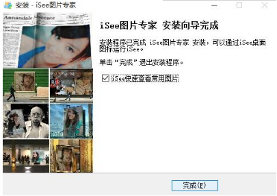 iSee图片专家 v3.930