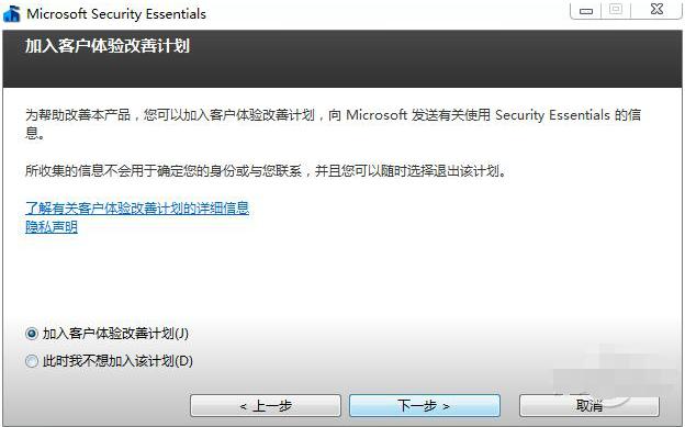 MSE杀毒软件(Microsoft Security Essentials) v4.7.205