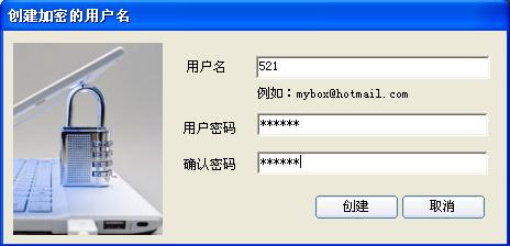 神盾文件夹加密软件 v4.0