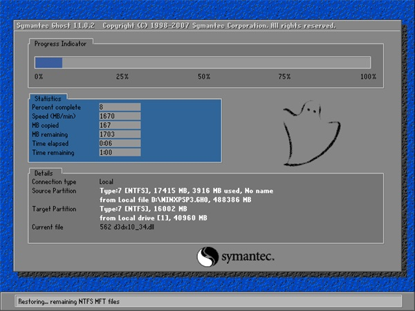 深度技术GHOST WIN7 64位 纯净版v2019.01