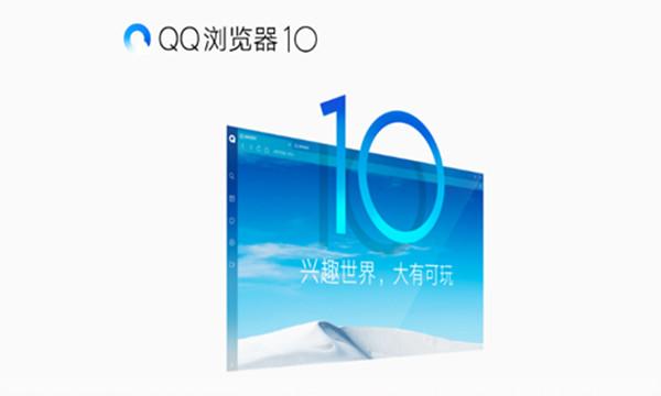 QQ浏览器电脑版 v10.3.2