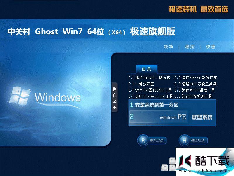 中关村ghost win7 sp1 64位极速旗舰版v2019.01