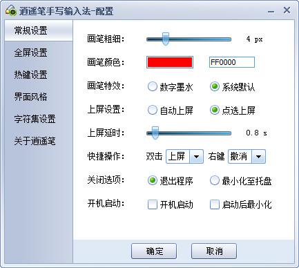 逍遥笔手写输入法 v8.4.0.2