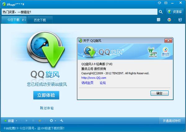 QQ旋风 v4.8.773.400