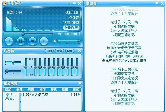 千千静听最新版 v7.1.0