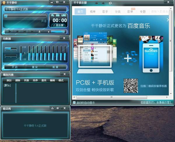 千千静听正式版 v7.1.0