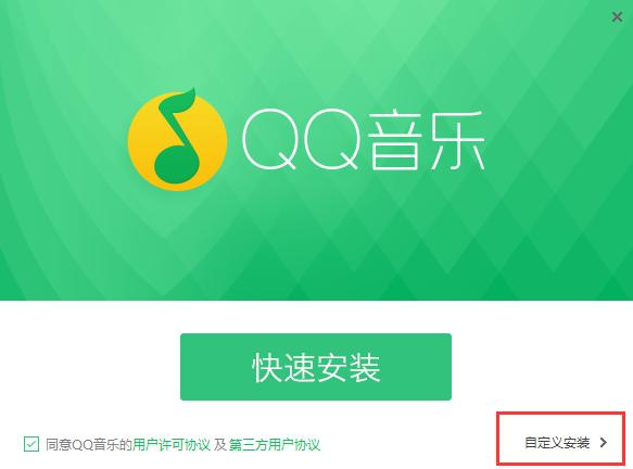 QQ音乐最新版 v16.30.0