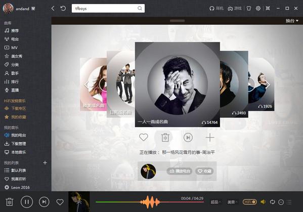 酷我音乐最新版 v9.0.2.0