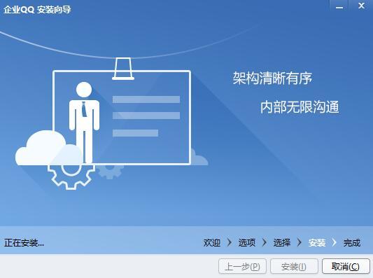 企业QQ v1.9.9.4959