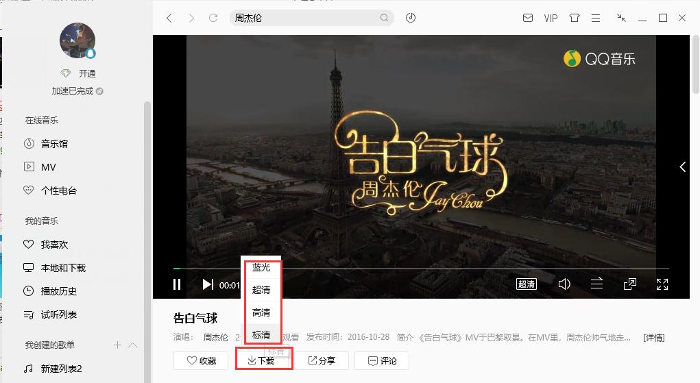 QQ音乐win10版 v16.30.0