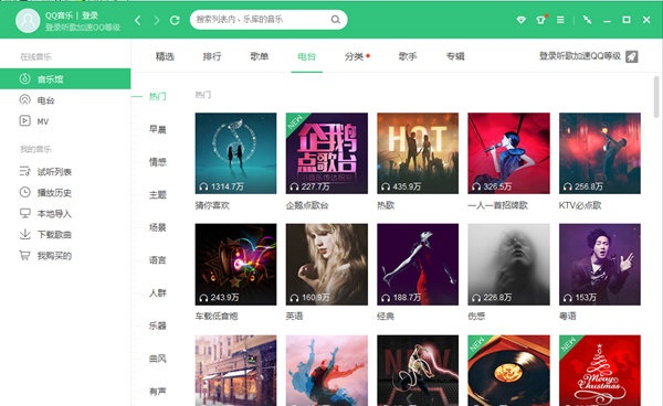 QQ音乐精简版 v16.0.0