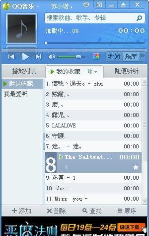 qq音乐2010 v7.60.1249.0527