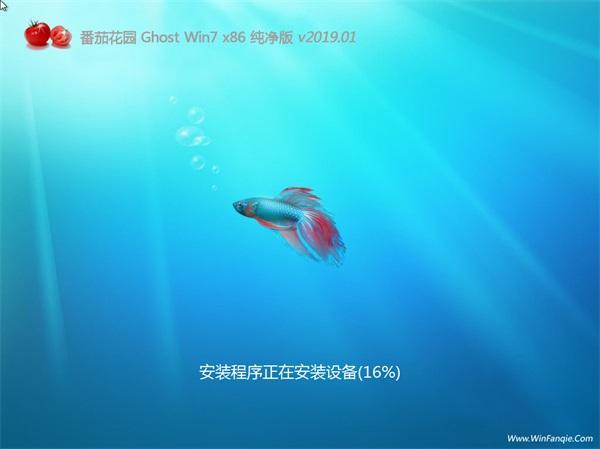 番茄花园GHOST Win7x86 纯净版v2019.01