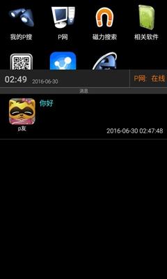 P搜app