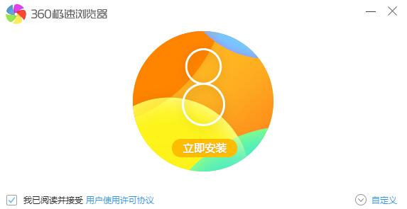 360极速浏览器正式版 v9.0.204
