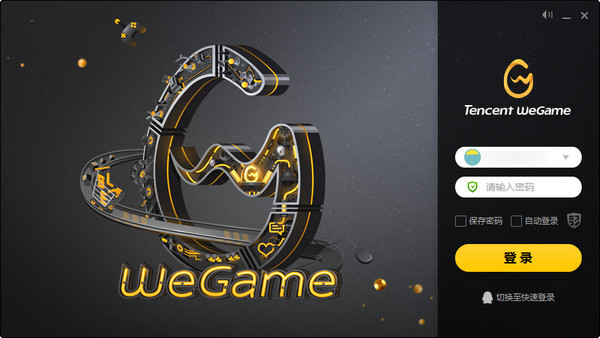 WeGame v3.6.1.5080