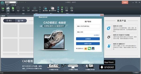 浩辰CAD看图王64位版 v15.0
