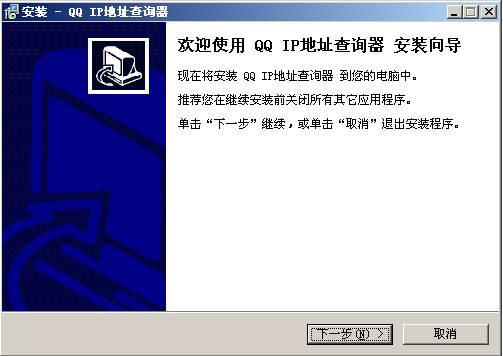 QQIP地址查询器 v1.98