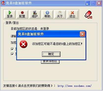 优易U盘加密软件 v2.0