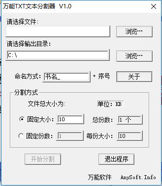 TXT文本分割器 v1.0