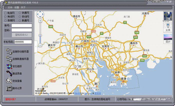 gps卫星定位软件 v6.0