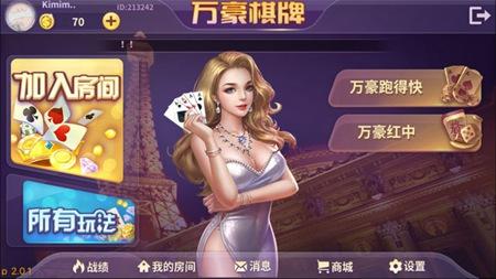 万豪棋牌app