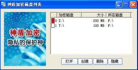 神盾文件夹加密软件 v1.0.0.1