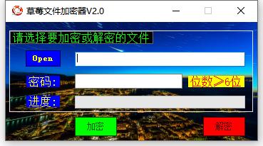 草莓文件加密器 v2.0