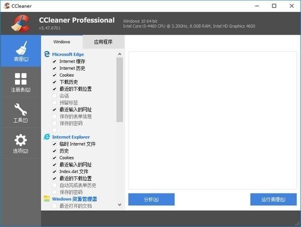 CCleaner v5.54.7088