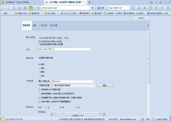 里讯浏览器 v6.0.1.0