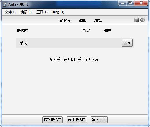 Anki(快速记忆软件) v2.1.10