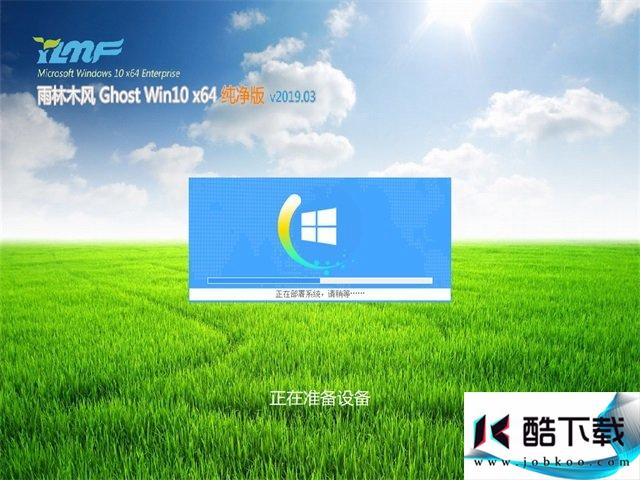 雨林木风Ghost Win10 X64 纯净版v2019.03