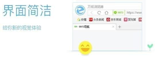 万能浏览器 v3.0.1.02211