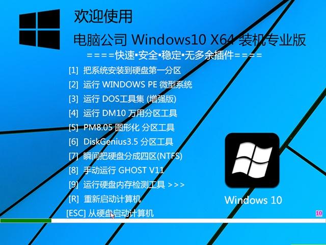 电脑公司Ghost Win10 x64 专业版v2019.03