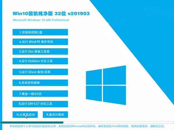 系统天地Ghost Win10 x86 纯净版v2019.03