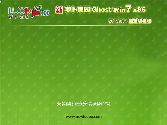 新萝卜家园 Ghost Win7 32位 稳定装机版 v2019.03
