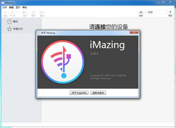 imazing for windows(ios设备管理软件) v2.8.3