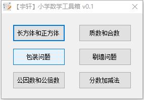 宇轩小学数学工具箱 v1.0