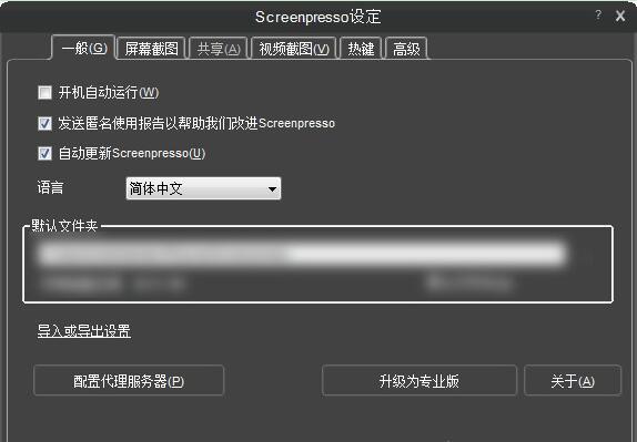Screenpresso Pro(专业截图工具) v1.7.7.0
