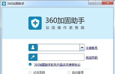 360加固助手 v3.2.1.3